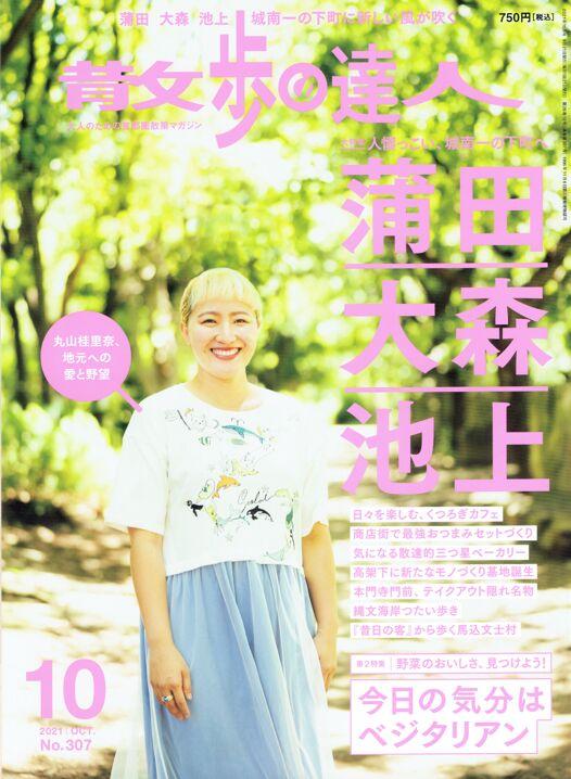 f:id:Ikegamiblog_tokyo:20210927222004j:plain