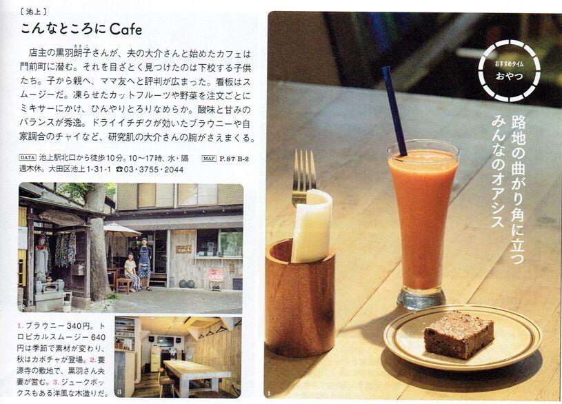 f:id:Ikegamiblog_tokyo:20210927222122j:plain