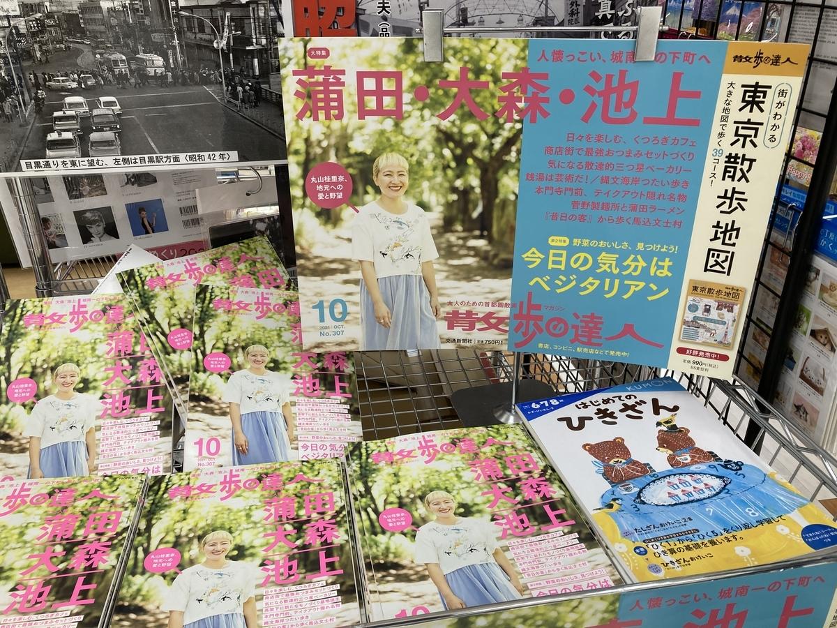 f:id:Ikegamiblog_tokyo:20210930155540j:plain