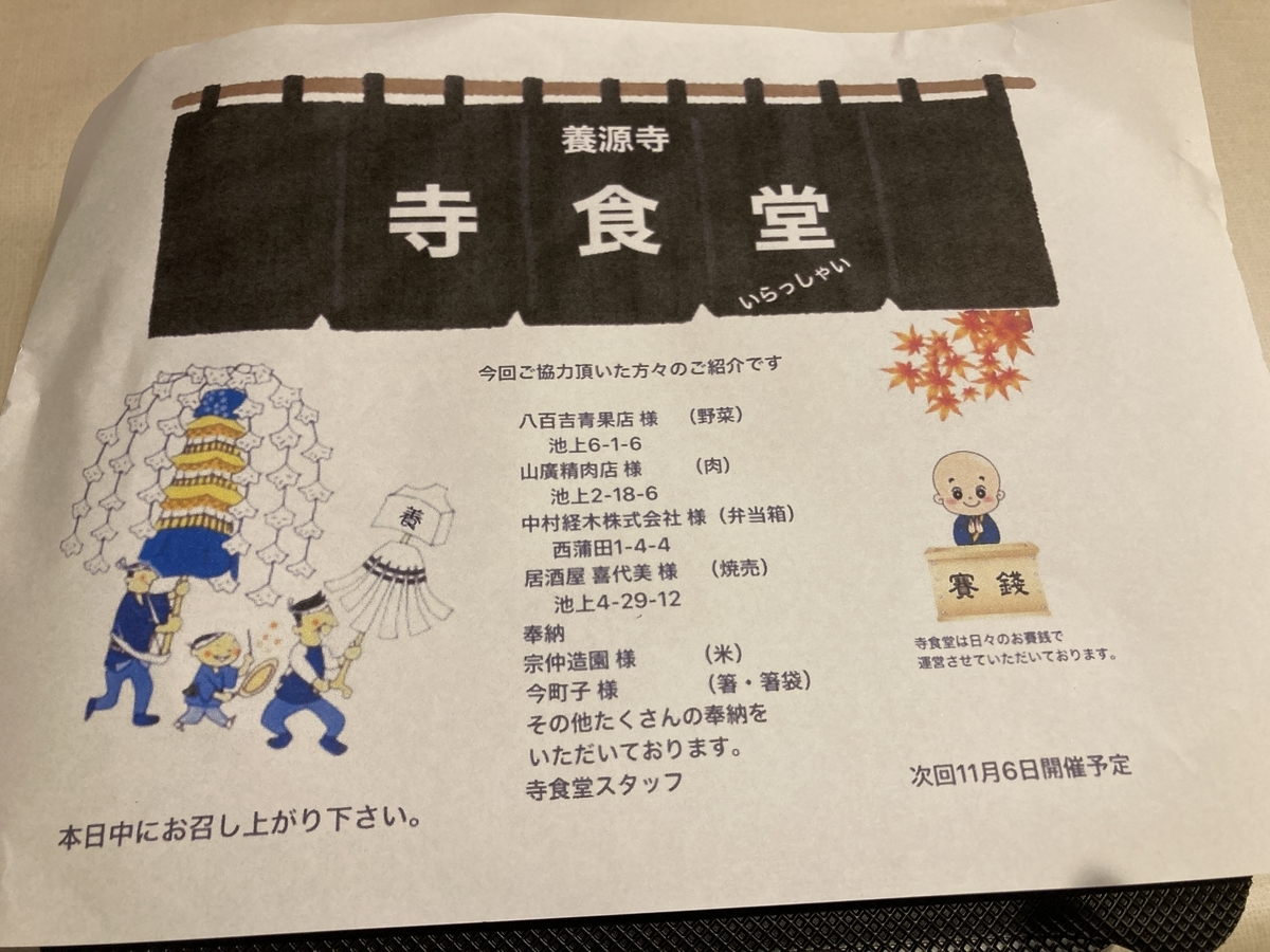 f:id:Ikegamiblog_tokyo:20211006125623j:plain