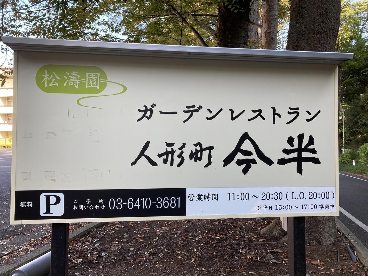 f:id:Ikegamiblog_tokyo:20211007213744j:plain