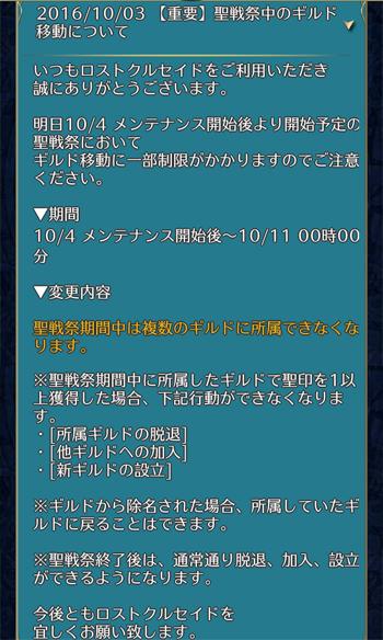 f:id:Ikuronis:20161004140359j:plain