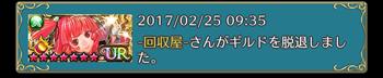 f:id:Ikuronis:20170303001127p:plain