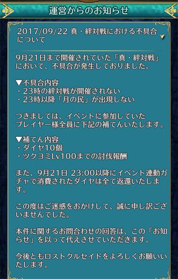 f:id:Ikuronis:20170922211741j:plain
