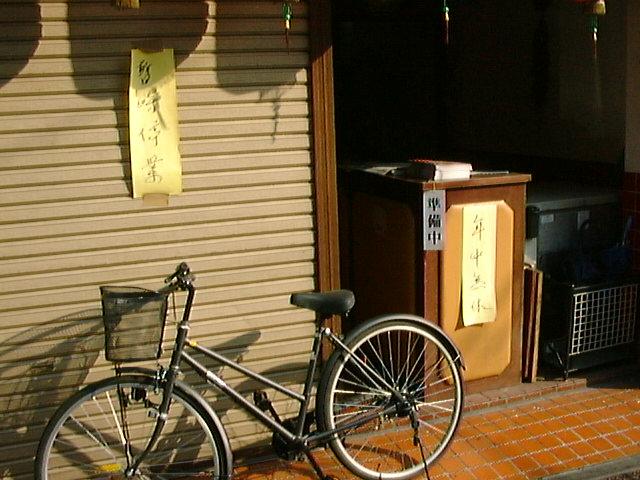 f:id:Imamura:19980219145013j:plain