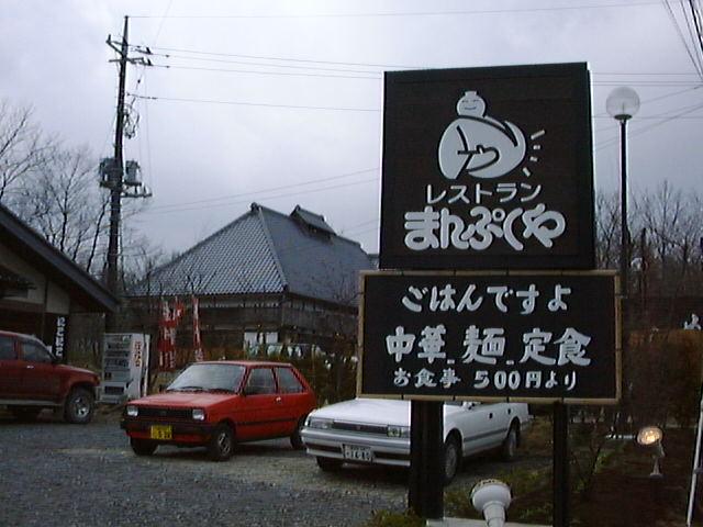 f:id:Imamura:19980322131046j:plain