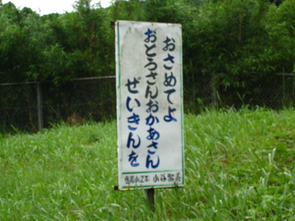 f:id:Imamura:20050706143416j:plain