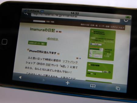 f:id:Imamura:20080711143400j:image