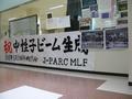 「祝 中性子ビーム生成」2008/5/30