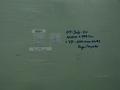 壁には宇宙からのメッセージ。なにかの基準点?