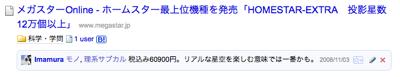 f:id:Imamura:20081105023846p:plain
