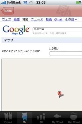 はてなハイク for iPhone