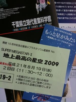 f:id:Imamura:20090819110113j:plain