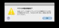 Magic Mouseの電池交換メッセージ
