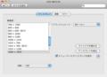 Mac OS X 10.6.2の「ディスプレイ」環境設定