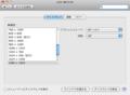 Mac OS X 10.6.3の「ディスプレイ」環境設定