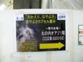 はやぶさカプセル公開案内東京駅にて