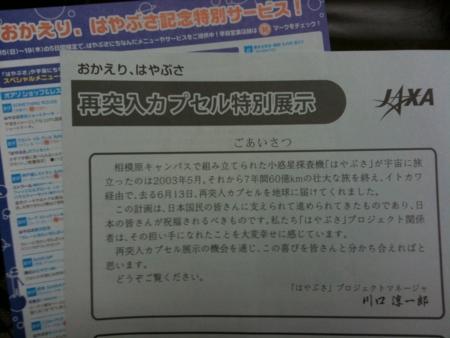 f:id:Imamura:20100816202536j:plain