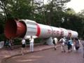 M-Vロケット2号機