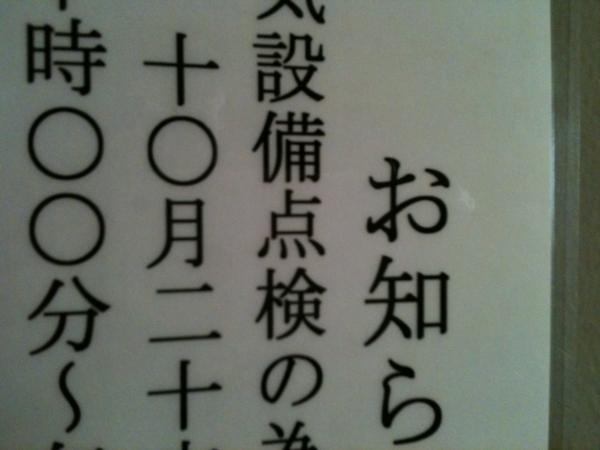f:id:Imamura:20111025152906j:plain:h150