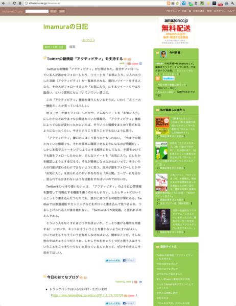 f:id:Imamura:20111120235757p:plain:h450