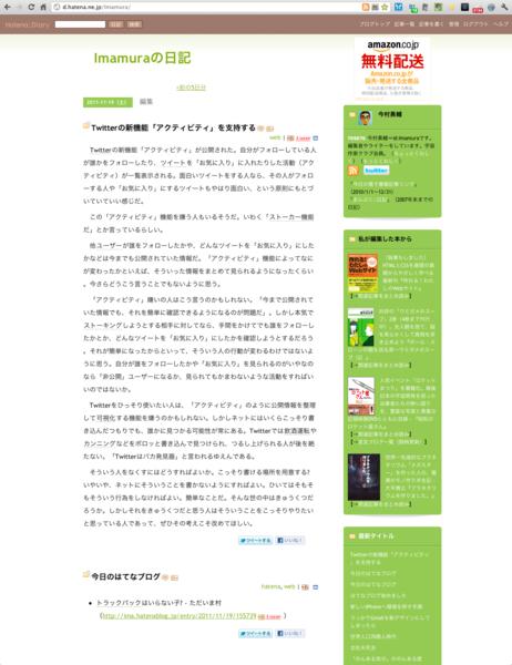 f:id:Imamura:20111120235827p:plain:h450