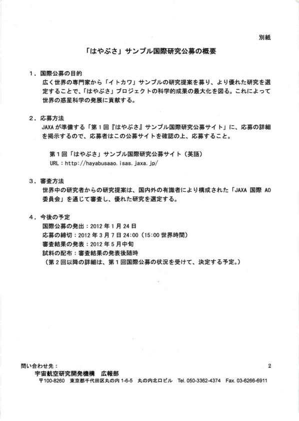 f:id:Imamura:20120124163155j:plain