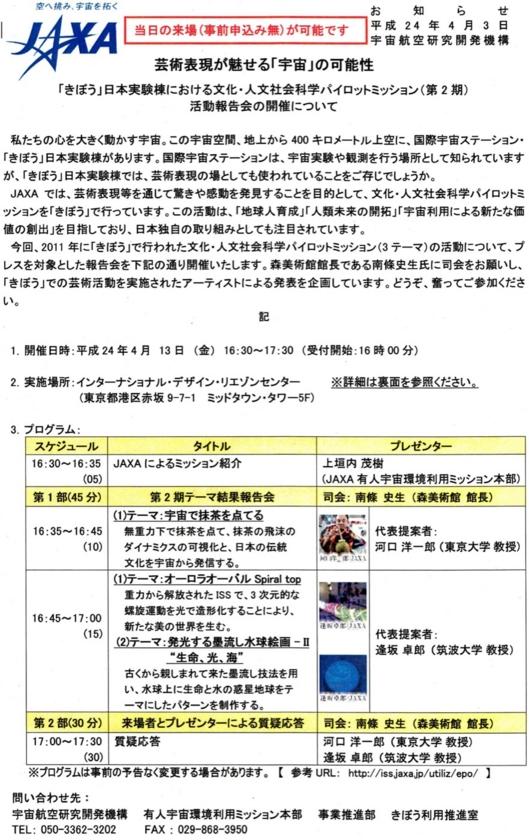 f:id:Imamura:20120413222540j:plain