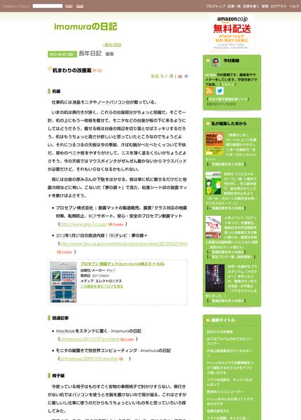 f:id:Imamura:20120607222846p:plain