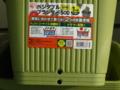 2012/6/8ゴーヤーのプランター