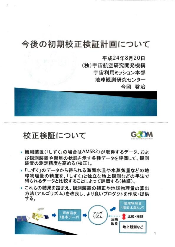 f:id:Imamura:20120820215420j:plain
