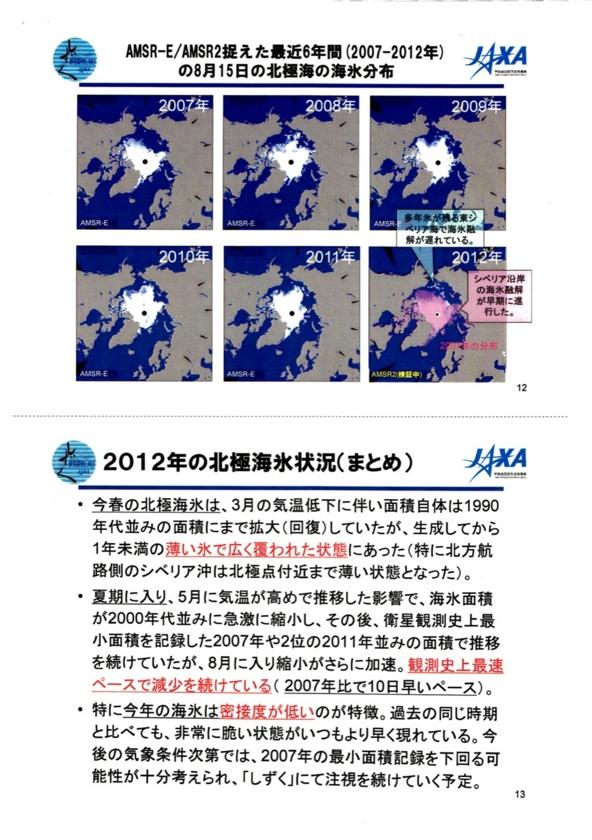 f:id:Imamura:20120820215431j:plain
