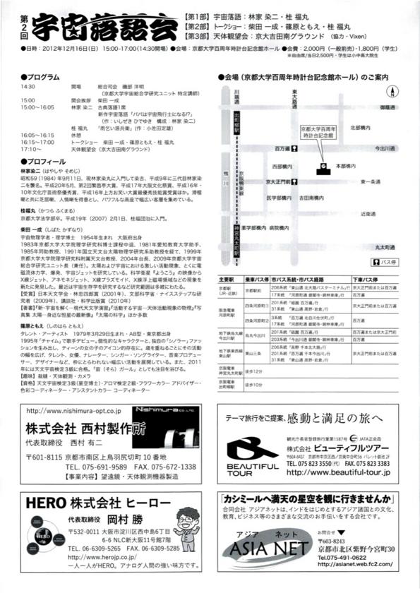 f:id:Imamura:20121028232404j:plain