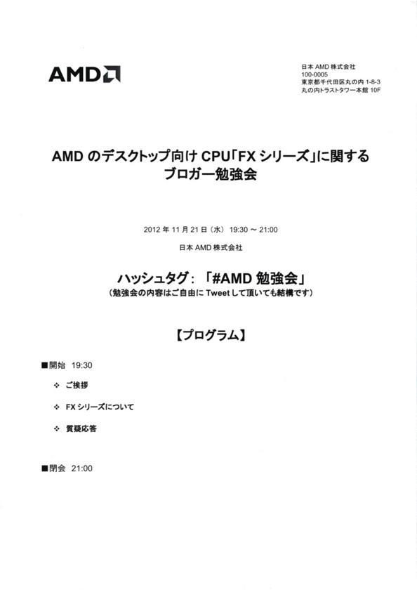 f:id:Imamura:20121123164506j:plain