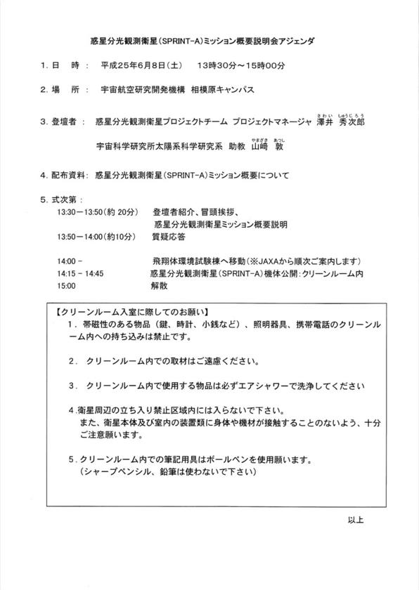 f:id:Imamura:20130615165859j:plain