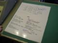 カシオ計算機のリレー式計算機「14-A」の計算例