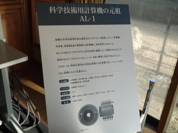 カシオ計算機の科学技術用計算機「AL-1」の解説パネル