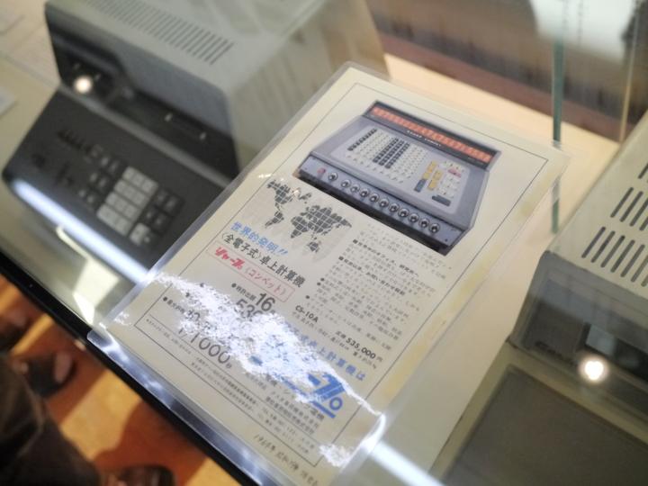 ライバル社シャープの電子計算機の広告