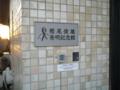 樫尾俊雄発明記念館