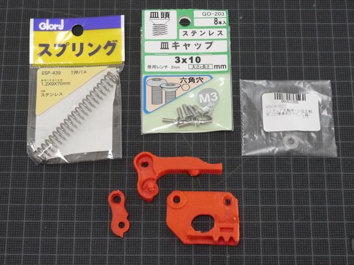 Replicator 2のエクストルーダを改良する部品(ねじの長さが間違ってる)