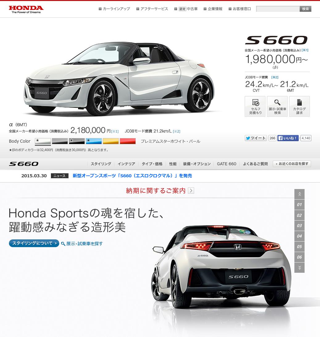 http://www.honda.co.jp/S660/