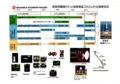 2015/06/15宇宙科学の集い~再使用ロケットの研究について