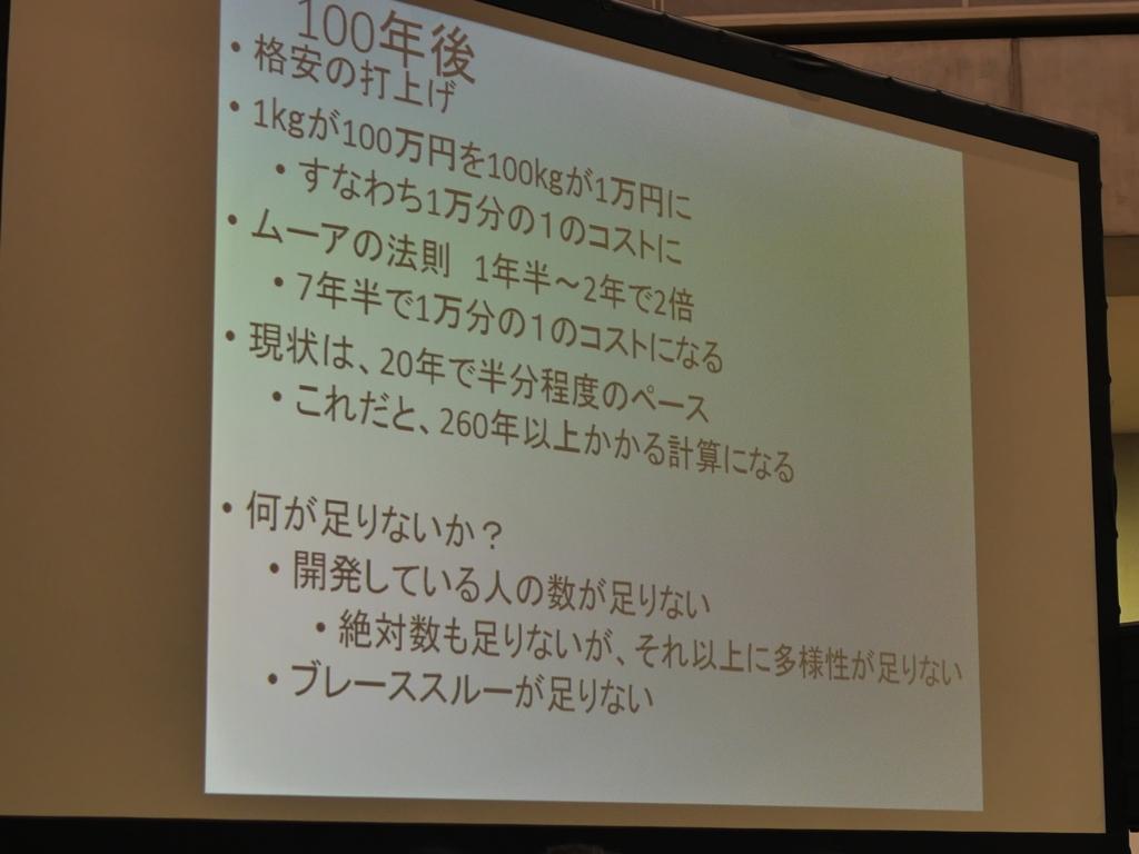f:id:Imamura:20160807135412j:plain:h150