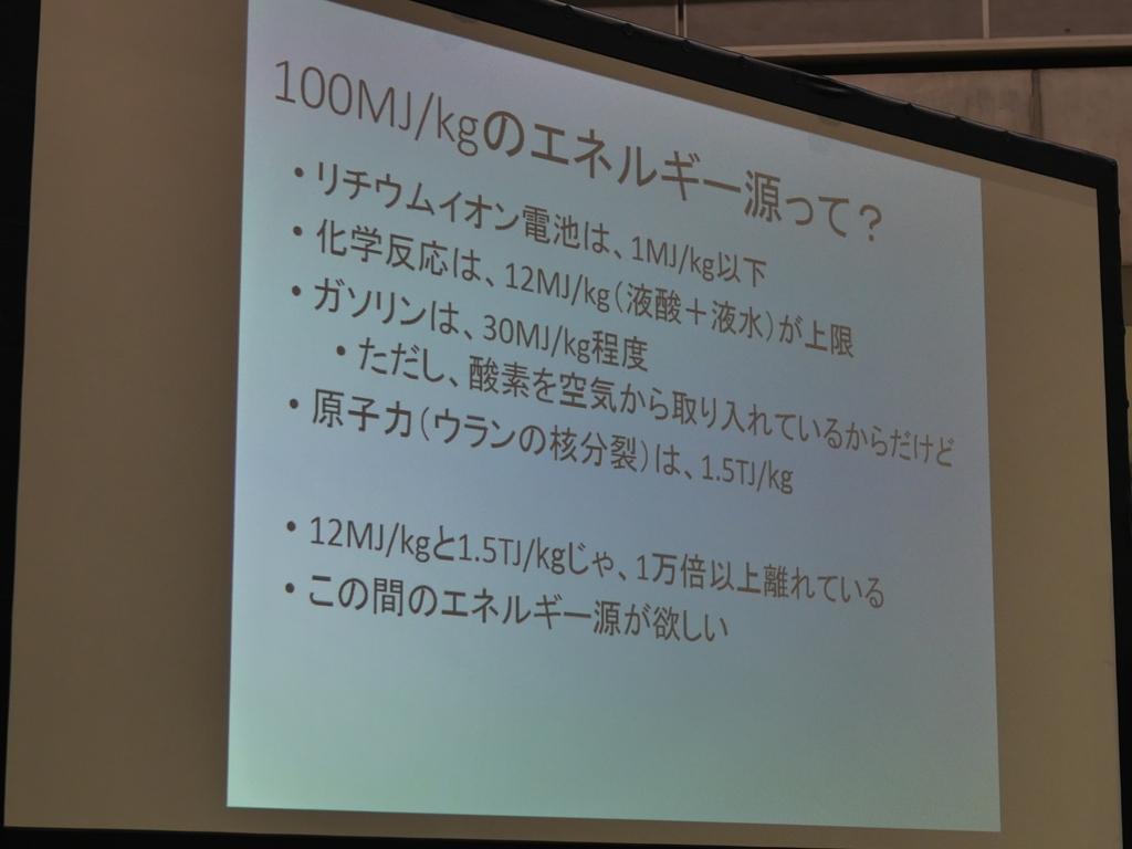 f:id:Imamura:20160807135645j:plain:h150