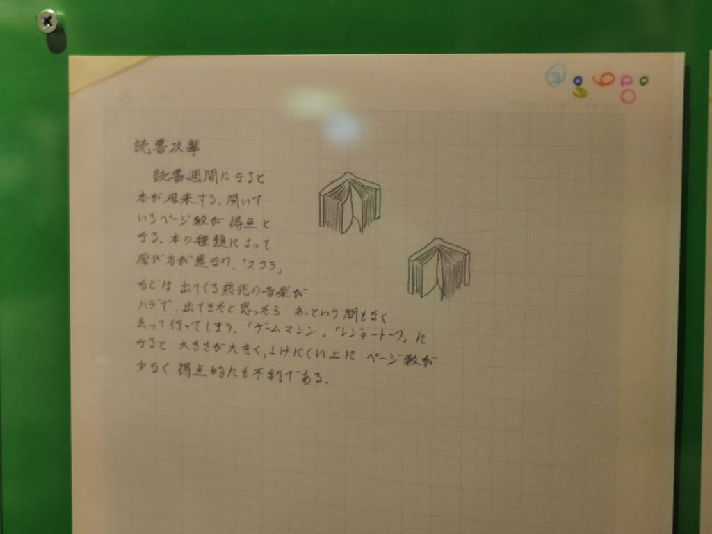 f:id:Imamura:20160923104907j:plain