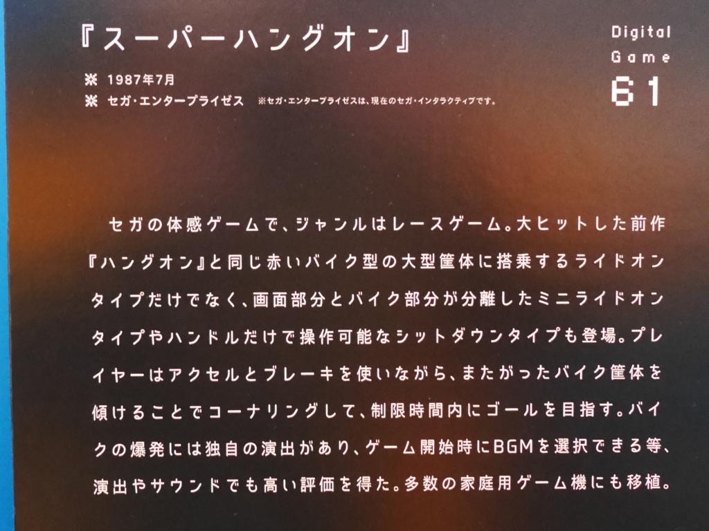 f:id:Imamura:20170217133528j:plain:h150