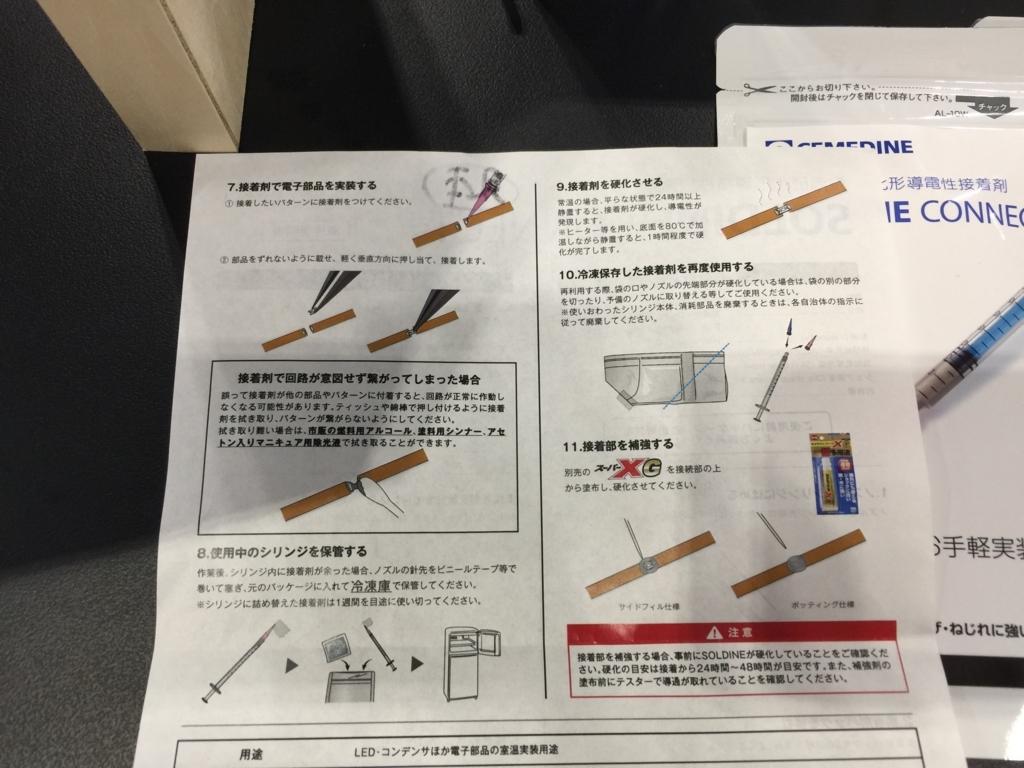f:id:Imamura:20170805135442j:plain:h150