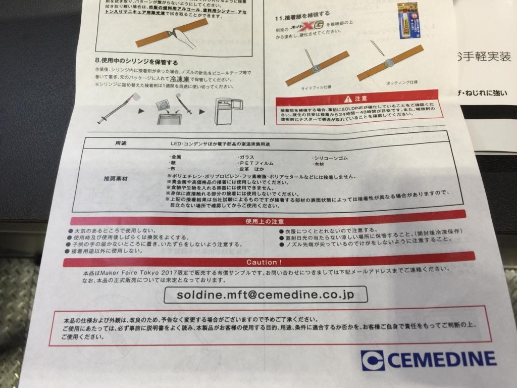 f:id:Imamura:20170805135446j:plain:h150