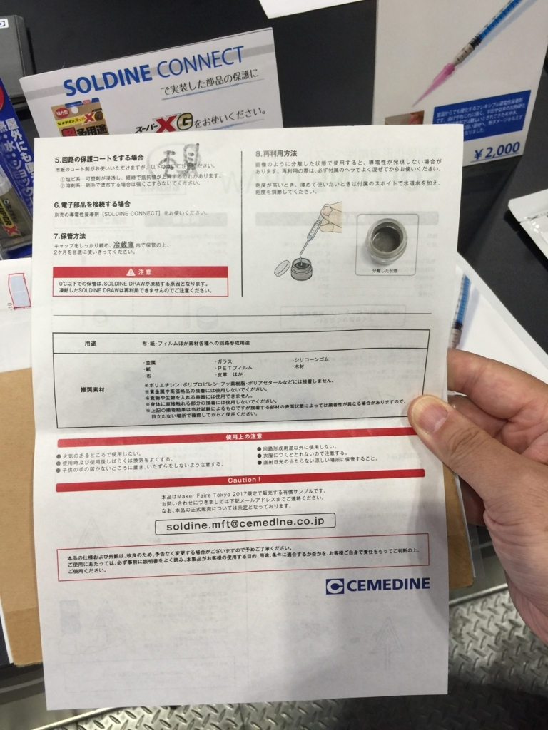 f:id:Imamura:20170805135801j:plain:h150