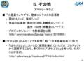 2018/6/7はやぶさ2
